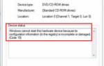 Исправьте ошибку Windows 10 DVD / CD-ROM: Windows не может запустить это аппаратное устройство, поскольку информация о его конфигурации (в реестре) неполная или повреждена. (Код 19)