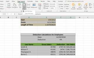 Как установить область печати в Excel
