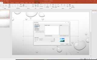 Как создать цифровые фотоальбомы в PowerPoint