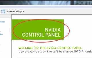 Исправлена панель управления NVIDIA, не работающая в Windows 10