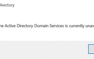 Доменные службы Active Directory недоступны