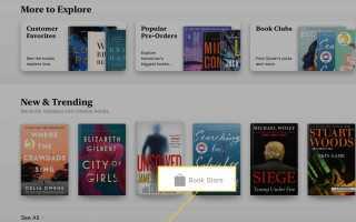 Как купить электронные книги на iPhone или iPad с помощью приложения «Книги»