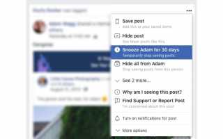 Как отложить кого-то на Facebook