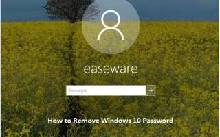 Удалить пароль из Windows 10 (шаг за шагом). Без труда!
