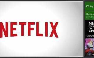 Как исправить Netflix не работает на Xbox One
