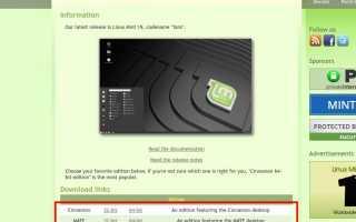 Как установить Linux Mint на ПК или Mac