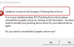 Как исправить Невозможно подключиться к драйверу указательного устройства Synaptics