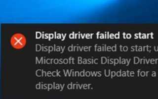 Как исправить драйвер дисплея не удалось запустить в Windows 10
