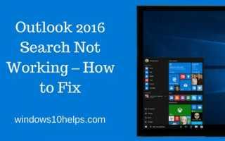 Outlook 2016 Поиск не работает — как исправить