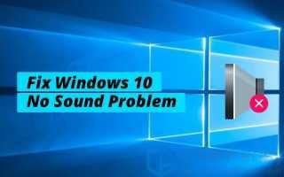 Как исправить отсутствие звука в Windows 10