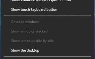 Исправить значок громкости, отсутствующий в Windows 10 [с изображениями]
