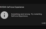 Исправлена проблема с GeForce Experience.