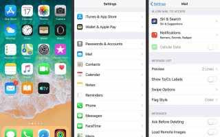 Что делают настройки электронной почты iPhone?
