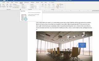 Как вертикально выровнять текст в Microsoft Word