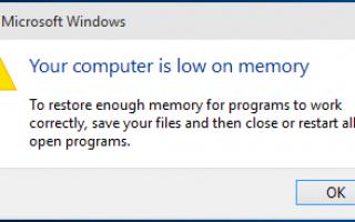 Windows 10 на вашем компьютере недостаточно памяти