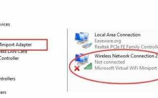 Исправить проблему с адаптером Microsoft Virtual Wifi Miniport в Windows 7