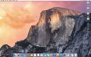 Как выполнить обновление установки OS X Yosemite на Mac