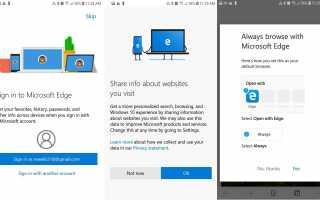 Как установить и использовать Microsoft Edge для Android
