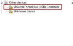 Исправлена проблема с драйвером контроллера универсальной последовательной шины (USB)
