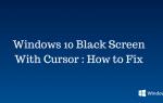 Windows 10 черный экран с курсором: как исправить