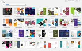 Как сделать брошюру по Microsoft Word