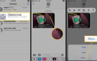 Как поделиться текстовым сообщением на iPhone