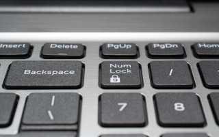 Num Lock: что это такое и как это работает