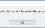 Как исправить Поддерживаемый планшет не найден в системе.