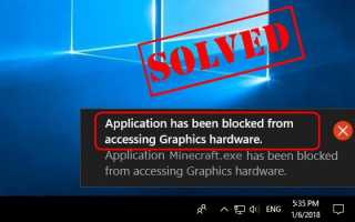 Как исправить Приложение было заблокировано от доступа к графическому оборудованию Windows 10