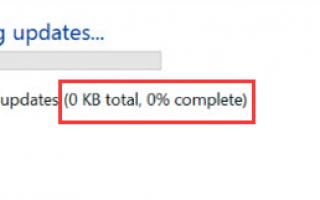 Центр обновления Windows застрял на 0%