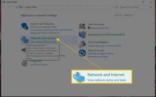Как включить или отключить сетевые подключения в Windows