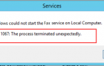 Как исправить ошибку 1067: процесс неожиданно завершился в Windows 10, 7 и 8