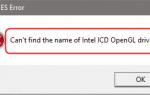 Как исправить Cant найти имя драйвера Intel ICD OpenGL