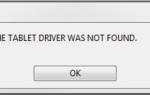 Как исправить драйвер планшета Wacom, не найденный в Windows 10