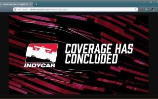 Как смотреть прямую трансляцию Indy 500