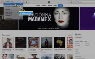 Как конвертировать AAC в MP3 с помощью iTunes