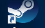 Исправить проблему Steam не открывается (ЛЕГКО)