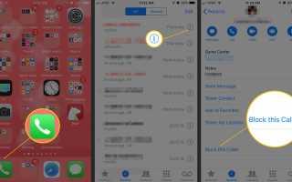 Как заблокировать звонки на вашем телефоне Android или iOS