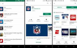 Как использовать мобильное приложение НФЛ