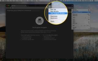 Как использовать режим инкогнито в Google Chrome