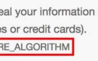 NET :: ERR_CERT_WEAK_SIGNATURE_ALGORITHM Ошибка
