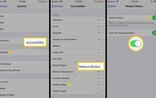 Как уменьшить движение на вашем iPhone