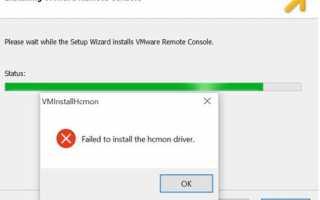 Как исправить ошибку Failed to install hcmon driver