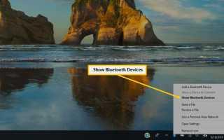 Как подключить ноутбук к устройству Bluetooth