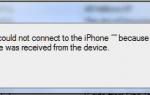 Как исправить iTunes не удалось подключиться к iPhone, поскольку с устройства был получен неверный ответ