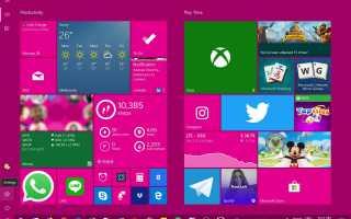 Как забыть сеть в Windows 10
