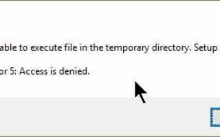 Исправить проблему: невозможно выполнить файл во временном каталоге. Установка прервана. Ошибка 5: доступ запрещен.