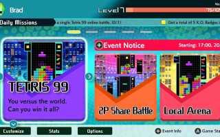 Как играть в Tetris 99 на Nintendo Switch