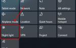 Как исправить Windows 10 Яркость управления не работает
