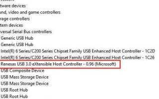 Решения для Renesas USB 3.0 Ошибка драйвера для Windows 10